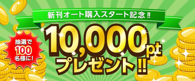 新刊オート購入_キャンペーンバナー(660x274).png