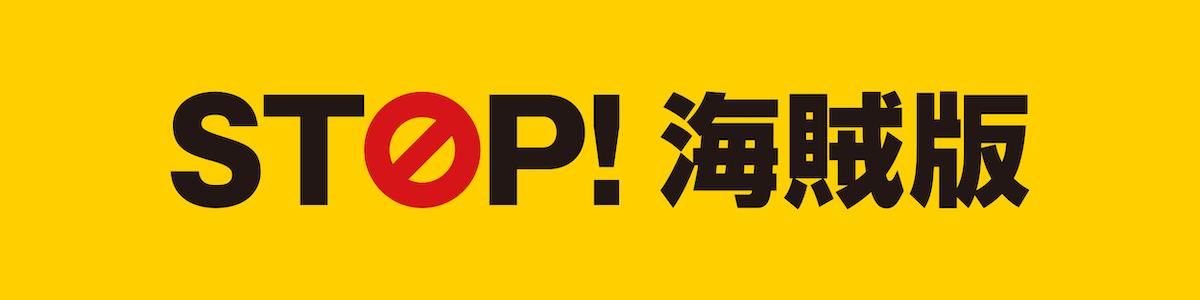 きみを犯罪者にしたくない。| STOP! 海賊版