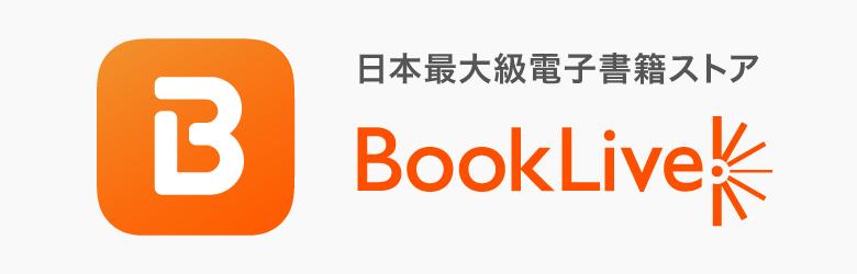 電子書籍・漫画ならBookLive!